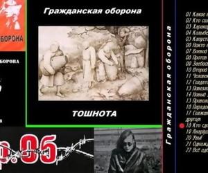 Grazhdanskaya Oborona -..